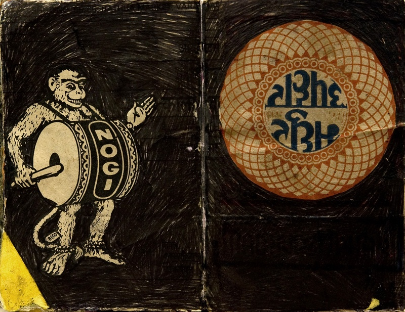 Artcagarro books. India 1989. Monkey. Author: Marcel·lí Antúnez Roca.
